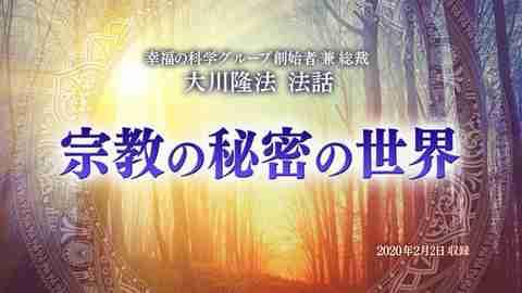 法話「宗教の秘密の世界」を公開!(2/4~)