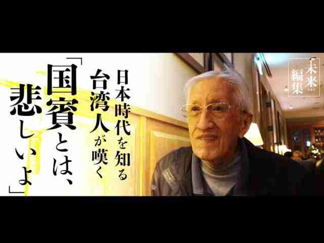 """日本時代生まれの台湾人が嘆く 「習近平""""国賓""""とは悲しい」【日本を知りたくば、台湾へ行け~武士道探訪③│未来編集】"""