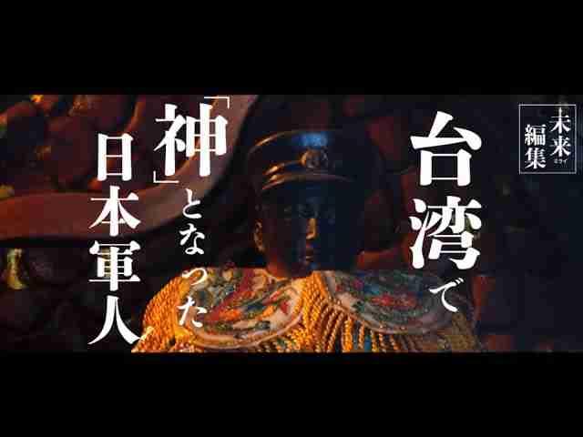 台湾で「神」として祀られる日本軍人【日本を知りたくば、台湾へ行け~武士道探訪④│未来編集】