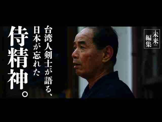 台湾人剣道師範(免許皆伝)が語る、失われた侍精神【日本を知りたくば、台湾へ行け~武士道探訪②│未来編集】