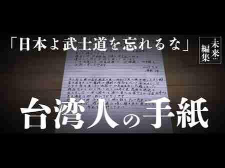 台湾人が病床で託した想い 「日本よ武士道を忘れるな」【日本を知りたくば、台湾へ行け~武士道探訪①│未来編集】