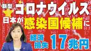 新型コロナウイルス、日本が感染国候補に。経済損失17兆円(釈量子)