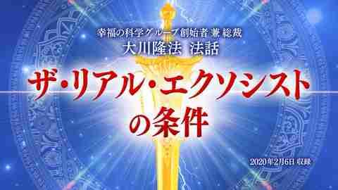法話「ザ・リアル・エクソシストの条件」を公開!(2/8~)