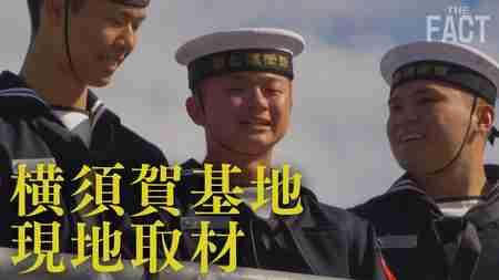 【護衛艦「たかなみ」出港】自衛隊中東派遣反対派は日本国民を守る気はあるのか【ザ・ファクトREPORT】