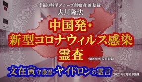 「中国発・新型コロナウイルス感染-霊査」「文在寅ヤイドロンの霊言」4