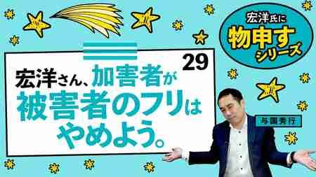 宏洋さん、加害者が被害者のフリはやめよう。【宏洋氏に物申すシリーズ29】