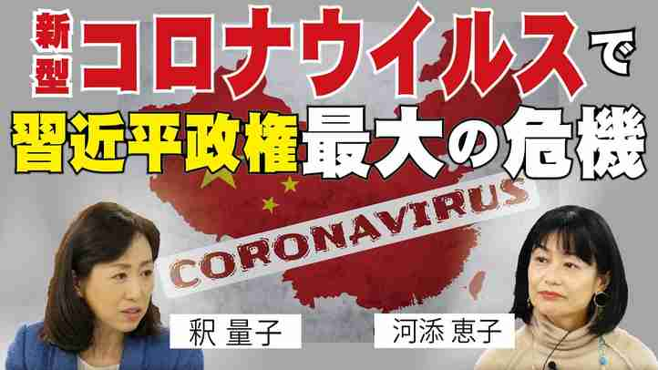 新型コロナウイルスで習近平政権最大の危機(釈量子×河添恵子)