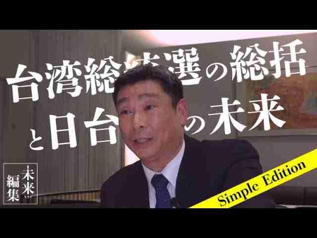 台湾総統選の総括と日台の未来~台湾の軍事専門家が語る~【未来編集│Simple Edition】