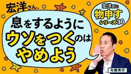 宏洋さん、息をするようにウソをつくのはやめよう【宏洋氏に物申すシリーズ30】
