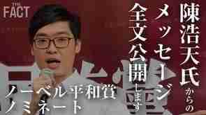 香港デモ運動リーダーの陳浩天氏がノーベル平和賞ノミネート!【ザ・ファクトREPORT】