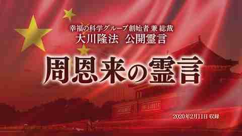 霊言「周恩来の霊言」(音声のみ)を公開!(2/12~)