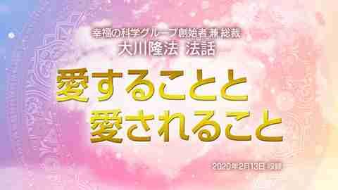 法話「愛することと愛されること」を公開!(2/14~)