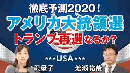徹底予測2020!アメリカ大統領選。トランプ再選なるか? (渡瀬裕哉×釈量子)