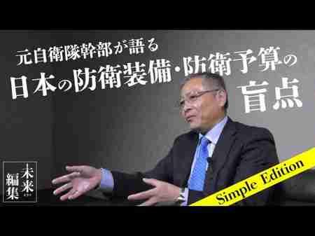 対中国!! 日本の防衛装備・防衛予算の盲点 元自衛隊幹部が語る【未来編集Pro│Simple Edition】