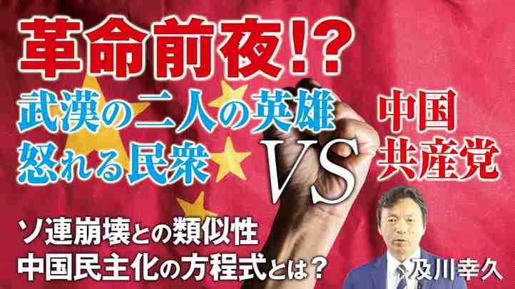 革命前夜!?武漢の二人の英雄と怒れる民衆VS中国共産党。ソ連崩壊との類似性、中国民主化の方程式とは?(及川幸久)