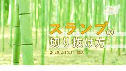 スランプの切り抜け方(2020/2/15、2/16放送)【天使のモーニングコール 1481回】