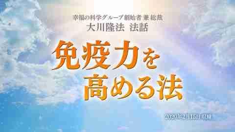 法話「免疫力を高める法」を公開!(2/16~)