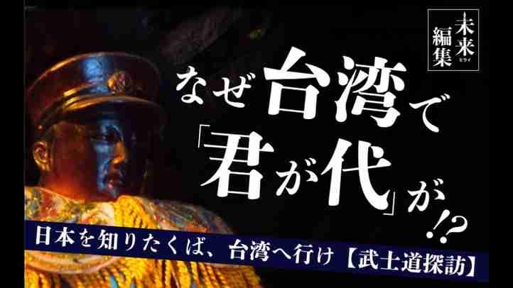 台湾で毎朝、君が代が流れる理由~紀行ドキュメンタリー「日本を知りたくば、台湾へ行け〜武士道探訪編」【The Liberty未来編集】