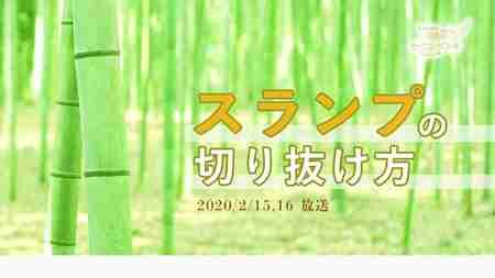 スランプの切り抜け方 天使のモーニングコール 1481回 (2020/2/15・16)