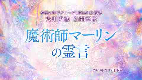 霊言「魔術師マーリンの霊言」を公開!(2/18~)