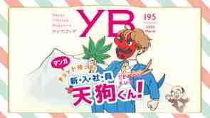 チョット待って!新・入・社・員 天狗くん!【月刊「ヤング・ブッダ」2020年3月号】