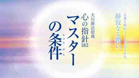 マスターの条件―大川隆法総裁 心の指針183―