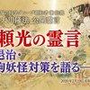 霊言「源頼光の霊言」OGP画像.jpg