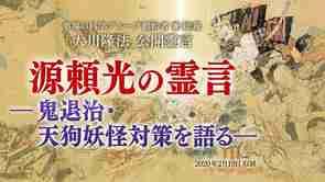 霊言「源頼光の霊言—鬼退治・天狗妖怪対策を語る—」を公開!(2/20~)