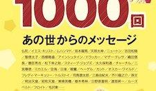 月刊「what's幸福の科学」2020年3月号_表紙.jpg