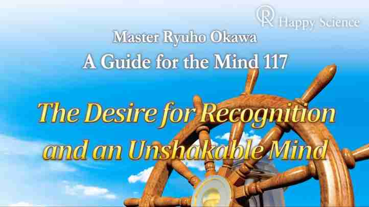 The Desire for Recognition and an Unshakable Mind -(心の指針117英訳及び朗読) (A Guide for the Mind 117)