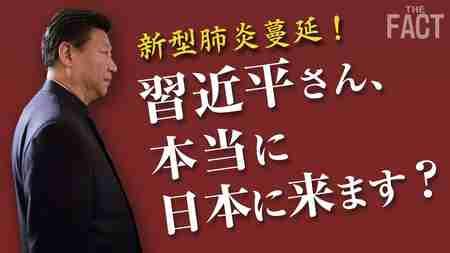 新型肺炎蔓延でも習近平国賓来日は強硬、誰が何故!?【ザ・ファクト】