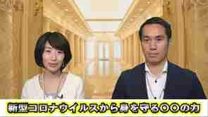 新型コロナウイルスから身を守る〇〇の力【希望のワクチンシリーズ1】