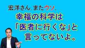 宏洋さん、幸福の科学は「医者に行くな」と言ってないよ。【宏洋氏に物申すシリーズ31】