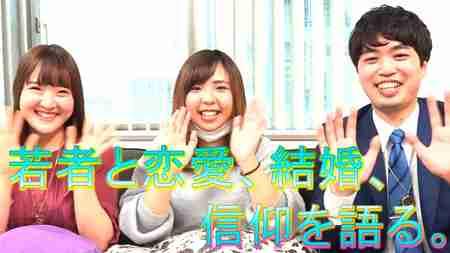 渋谷の若者と恋愛、結婚、信仰を語る。【素顔のHappy Scienceシリーズ1】