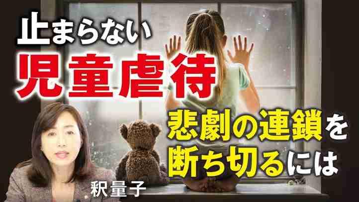 止まらない児童虐待。悲劇の連鎖を断ち切るには。(釈量子)【言論チャンネル】
