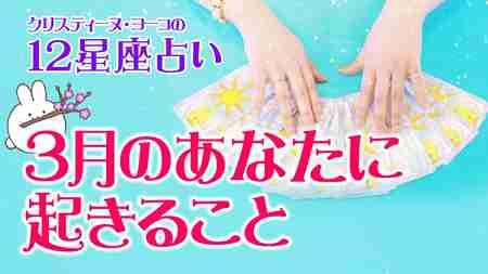 【タロット占い】2020年3月の恋愛運 12星座別【クリスティーヌ・ヨーコ】
