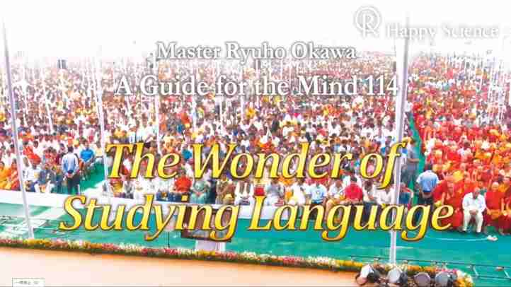 The Wonder of Studying Languages-  (心の指針114英訳及び朗読) (A Guide for the Mind 114)