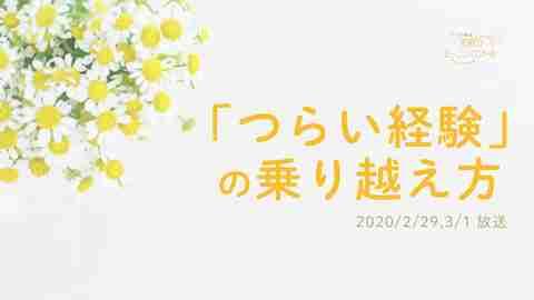 「つらい経験」の乗り越え方(2020/2/29、3/1放送)【天使のモーニングコール 1483回】