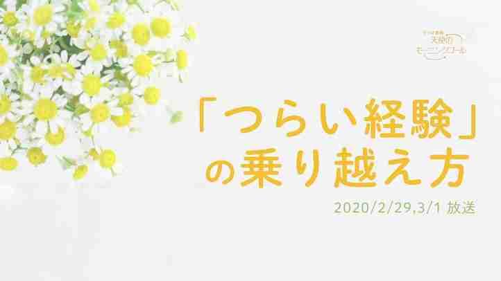 「つらい経験」の乗り越え方 天使のモーニングコール 1483回 (2020/2/29・3/1)