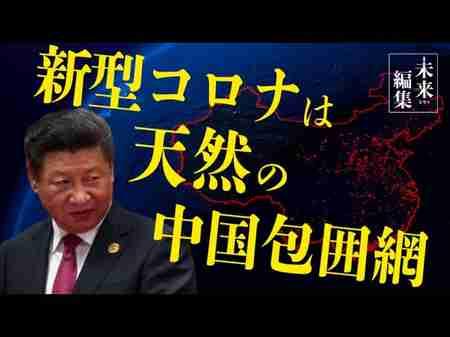 新型コロナウィルスは天然の中国包囲網〜揺らぐ習近平政権〜【未来編集】