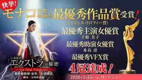 映画『心霊喫茶「エクストラ」の秘密-The Real Exorcist-』が快挙!!モナコ国際映画祭4冠達成!