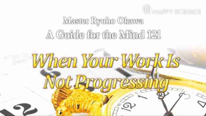 When Your Work Is Not Progressing - (心の指針121英訳及び朗読) (A Guide for the Mind 121)