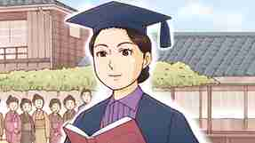 【偉人伝】津田梅子―女性が教育を受けられる日本をつくった―