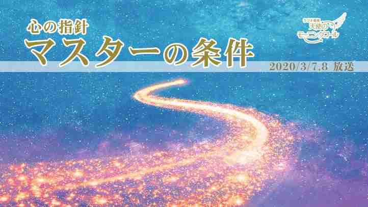 心の指針「マスターの条件」 天使のモーニングコール 1484回 (2020/3/7・3/8)