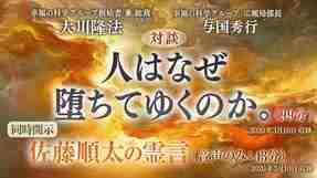 対談「人はなぜ堕ちてゆくのか。」+霊言「佐藤順太の霊言」(音声のみ)を公開!(3/11~)