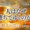 対談「人はなぜ堕ちてゆくのか。」+霊言「佐藤順太の霊言」OGP画像.jpg