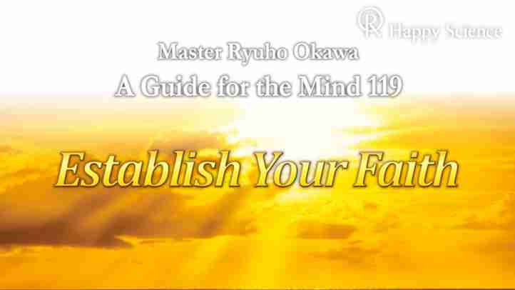 Establish Your Faith - (心の指針119英訳及び朗読) (A Guide for the Mind 119)