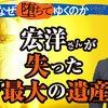 宏洋さんが失った「最大の遺産」【宏洋はなぜ堕ちてゆくのかシリーズ1】