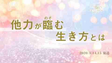 他力が臨む生き方とは(2020/3/14、3/15放送)【天使のモーニングコール 1485回】
