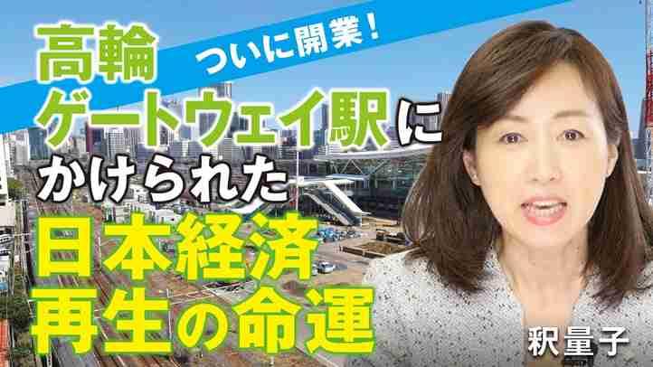 ついに開業!高輪ゲートウェイ駅にかけられた日本経済再生の命運。(釈量子)【言論チャンネル】